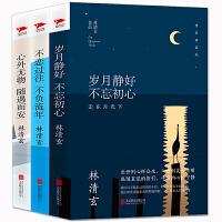 林清玄精装散文集(精选三册) 林清玄