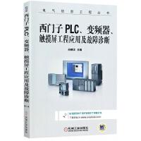 西门子PLC变频器触摸屏工程应用及故障诊断/电气信息工程丛书