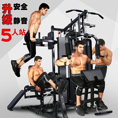 健身器材多功能 家用室内大型综合训练器械 组合套装健身房运动 发货周期:一般在付款后2-90天左右发货,具体发货时间请以与客服协商的时间为准