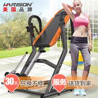 【美国品牌】HARISON 汉臣倒立机  室内拉伸运动倒挂器 家用免安装健身器材