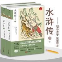 水浒传原著正版初中学生版施耐庵无删减完整版120回原版新课标四
