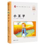 小王子 小学语文新课标必读丛书 彩绘注音版