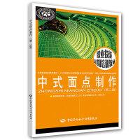 中式面点制作(第二版)