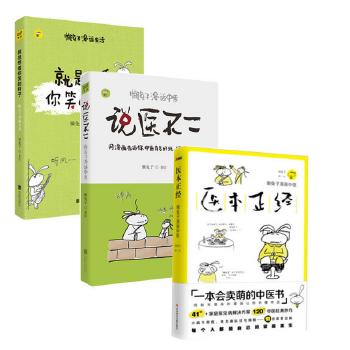 懒兔子作品集(共3册):医本正经+说医不二:懒兔子漫话中医+就是想看你笑的样子