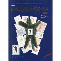 中国集邮百科知识(新版) 杨治梅 耿守忠【正版图书,达额立减】