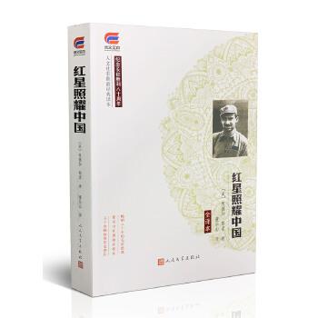 红星照耀中国全译本人民文学出版社9787020122387 八年级语文必读书