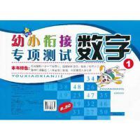 ★☆小海星幼小衔接专项测试数字1(第2版)