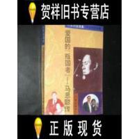 【二手旧书9成新】爱国的叛国者--马思聪传 /叶永烈 作家出版社