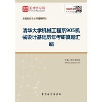 清华大学机械工程系905机械设计基础历年考研真题汇编-手机版_送网页版(ID:166784)
