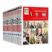 (24册)图说名人之  名人传记丛书青少年版 中小学生阅读课外阅读 世界伟人故事