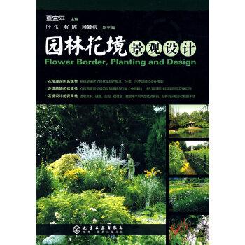 《园林花境景观设计》(夏宜平主编)【简介昵图网平面设计图片