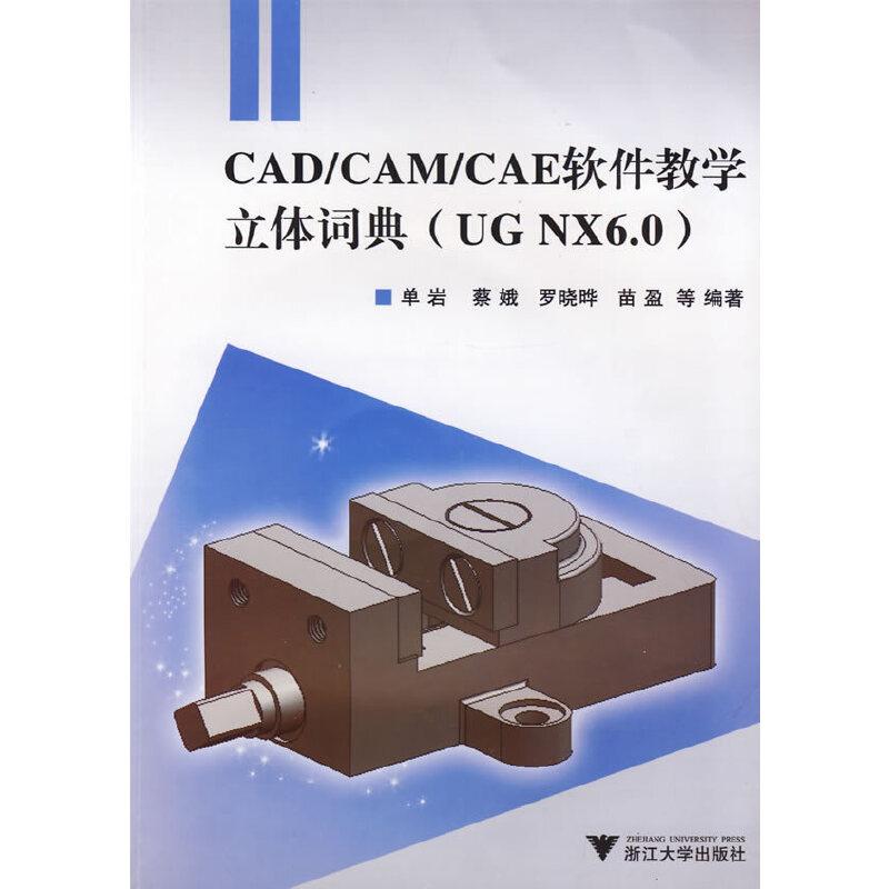 CAD/CAM/CAE软件教学立体词典(UG NX6.0)