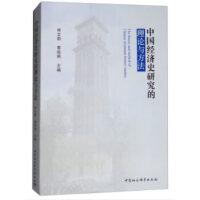 中国经济史研究的理论与方法