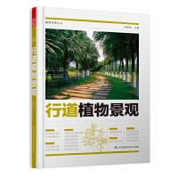 植物造景丛书――行道植物景观