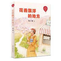 花香飘浮的地方 (红气球世界儿童文学臻选)