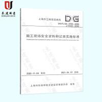 施工现场安全资料和记录实施标准DG/TJ 08-52-2020(上海市工程建设规范)