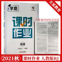 2019秋 经纶学典 新课时作业物理九年级上册人教版RJ