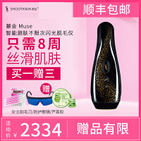 Smoothskin Muse慕金冰点脱毛器全身脱毛器家用冰感全身脱毛仪