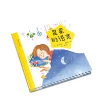 星星的语言-谭旭东儿童诗绘本 精装彩图