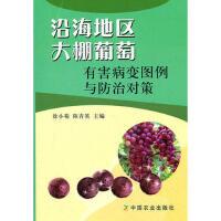 沿海地区大棚葡萄 有害病变图例与防治对策 徐小菊,陈青英 中国农业出版社