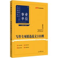 中公教育2021事业单位公开招聘工作人员考试教材:写作专项精选范文100例(全新升级)