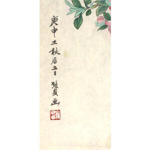 知名画家俞致贞 《清乐 》63*38cm.纸本软片