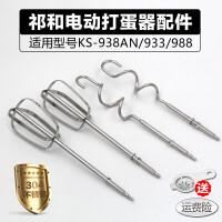 祁和KS938AN/933/988电动打蛋器头12线抽和面搅拌棒304不锈钢配件