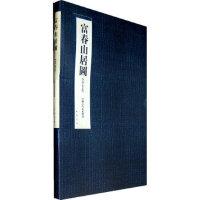 【新书店正版】富春山居图(元)黄公望 绘9787806637630中国书店出版社