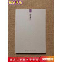 【二手九成新】读库1102张立宪编新星出版社