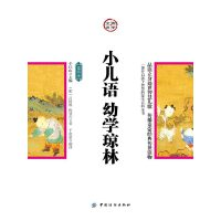 小儿语・幼学琼林:插图版