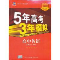 5年高考3年模拟・高中英语・必修2・外研版(2012年7月印刷)