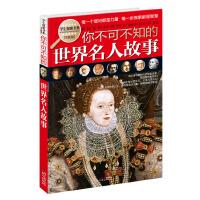(全新版)学生探索书系:你不可不知的世界名人故事(为中国学生量身打造,知识新奇、有趣,全彩图文共读,精美,适读)