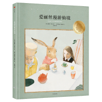 国际安徒生大奖系列:爱丽丝漫游仙境(遇见美好第3辑)