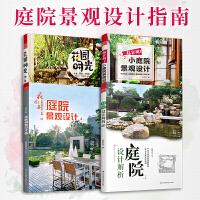 超实用小庭院景观设计+庭院设计解析+花园集庭院景观设计4+花园时光(套装4册)规划解析园林工程风景 园林景观庭园建筑设计