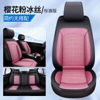 汽车坐垫四季通用夏季冰丝座套全包围polo骐达卡通英朗座垫座椅套