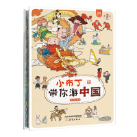 小布丁带你游中国 亲子共读人文历史节日风俗地理知识科普读物 写给儿童的中国地理百科全书 6-9-12岁一二三四五年级小