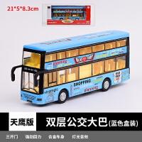 儿童玩具公交车模型仿真公共汽车玩具车回力声光合金大巴车可开门