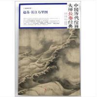 中国历代绘画大师长卷经典 赵芾 长江万里图