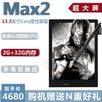 BOOX MAX2全新文石安卓6.0电子书柔性屏超高清13.3英寸超大屏pdf电纸阅读器 MAX 2(顺丰配送)