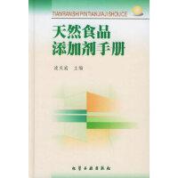 【新书店正版】天然食品添加剂手册凌关庭9787502526832化学工业出版社