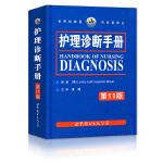 护理诊断手册