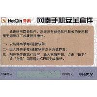 网秦手机安全(半年卡)100张(CD)