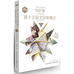 盛开・第十五届全国新概念获奖者作文范本・A卷