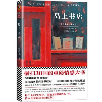 岛上书店(每个人的生命中,都有无比艰难的那一年,将人生变得美好而辽阔)现象级全球畅销书!一年内畅销全球30国! 每个人的生命中,都有无比艰难的那一年,将人生变得美好而辽阔!读客出品