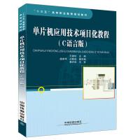 """""""十三五""""高等职业教育规划教材:单片机应用技术项目化教程(C语言)"""