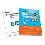 聂卫平围棋习题精解 死活专项训练 从10级到5级