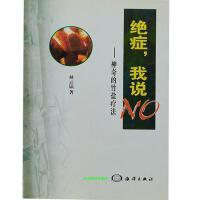 绝症我说NO-神奇的竹盐疗法林云镐海洋出版社9787502752217