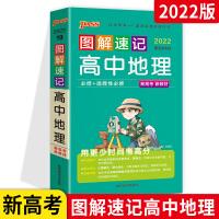 2020版第7次修订 PASS绿卡图书图解速记高中地理人教版RJ版 必修+选修全彩版 含新高考真题赠高中地理读图专项手