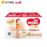 【苏宁红孩子】好奇Huggies金装成长裤男女宝宝通用箱装L88片大号拉拉裤