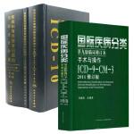 359号全4本国际疾病分类第九版临床修订本手术与操作.ICD-9-CM-3 2011版修订版+疾病和有关健康问题的国际